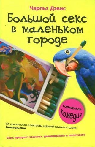 Рассказы эротику читать бесплатно онлайн