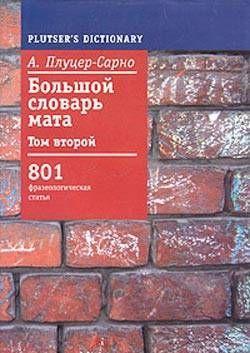 Большой словарь мата. Том 2