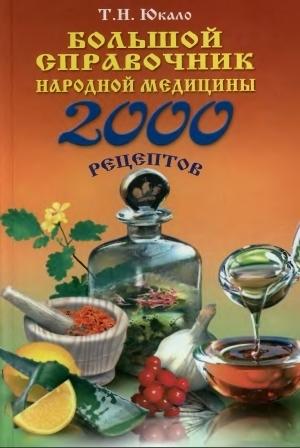 Большой справочник народной медицины: 2000 рецептов
