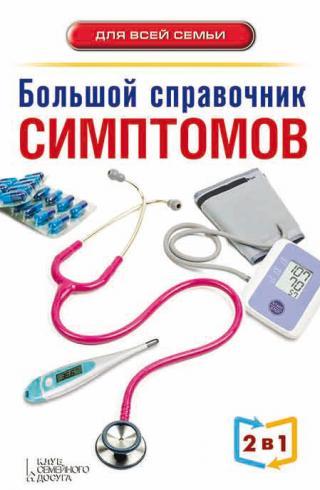 Большой справочник симптомов