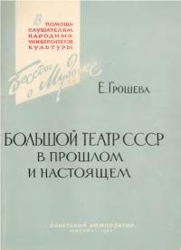 Большой театр СССР в прошлом и настоящем