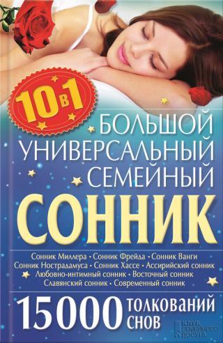 Большой универсальный семейный сонник 10 в1. 15000толкований снов