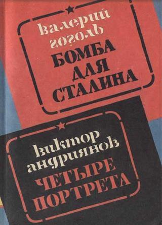Бомба для Сталина. Внешняя разведка России в операциях стратегического масштаба