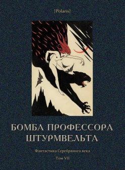 Бомба профессора Штурмвельта [Фантастика Серебряного века. Том VII]