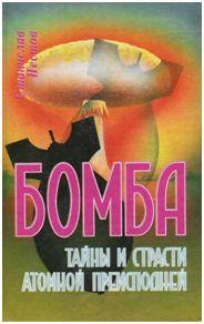 Бомба. Тайны и страсти атомной преисподней