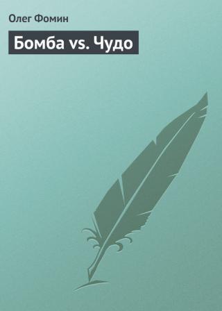 Бомба vs. Чудо