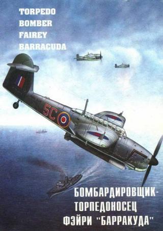 """Бомбардировщик – торпедоносец Фэйри """"Барракуда"""""""
