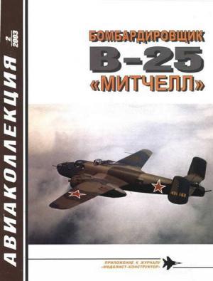 Бомбардировщик В-25 «Митчелл»