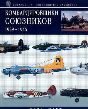 Бомбардировщики союзников 1939-1945 (Справочник - определитель самолетов )