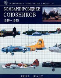 Бомбардировщики союзников 1939-1945