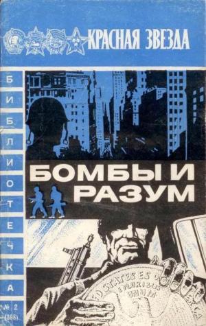 Бомбы и разум
