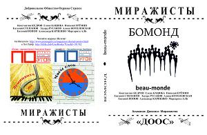 Бомонд. Альманах ДООСов и Миражистов