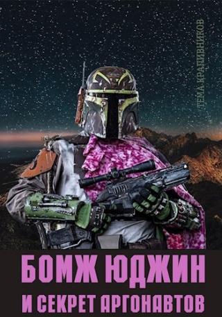 Бомж Юджин и секрет аргонавтов