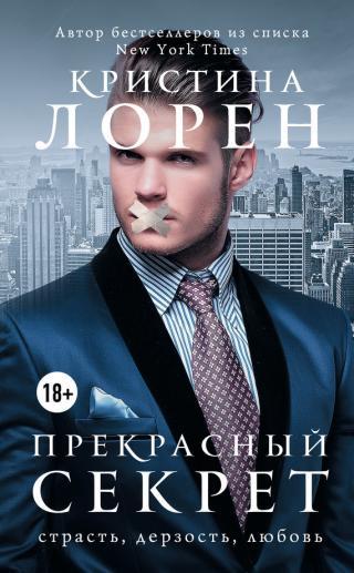 """Бонус к будущей книге """"Прекрасный секрет"""" №4 (ЛП)"""