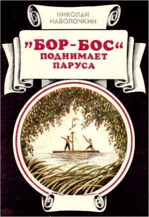 «Бор-Бос» поднимает паруса