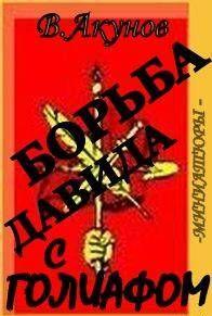 БОРЬБА ДАВИДА С ГОЛИАФОМ.
