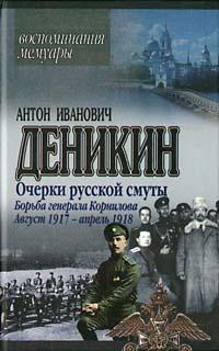Борьба генерала Корнилова. Август 1917 г.– апрель 1918 г. [Л/Ф]