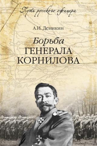 Борьба генерала Корнилова (Август 1917 г. - февраль 1918 г.)