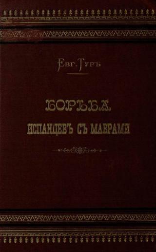 Борьба испанцев с маврами и завоевание Гренады [Совр. орф.]