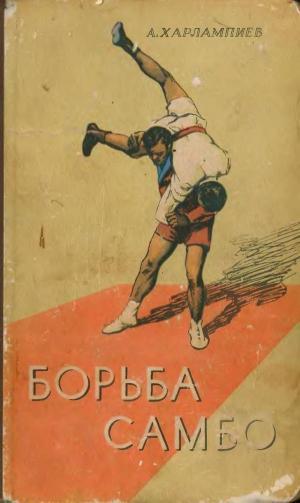 Борьба самбо (воениздат 1952г.)