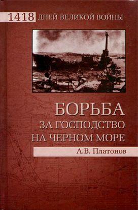 Борьба за господство на Черном море