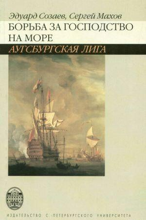 Борьба за господство на море. Аугсбургская лига