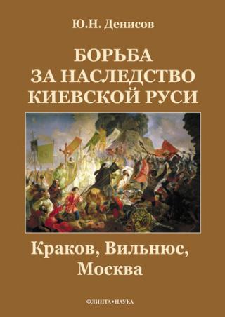 Борьба за наследство Киевской Руси : Краков, Вильнюс, Москва