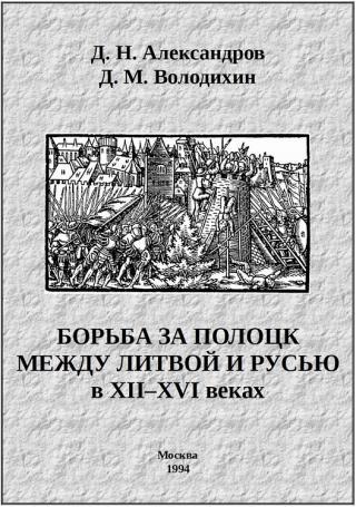 Борьба за Полоцк между Литвой и Русью в XII–XVI веках