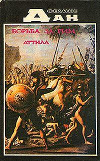 Борьба за Рим