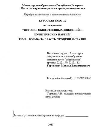 Книга Общественно политическое развитие БССР в гг  Борьба за власть Троцкий и Сталин