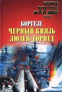 Боргезе. Черный князь людей-торпед