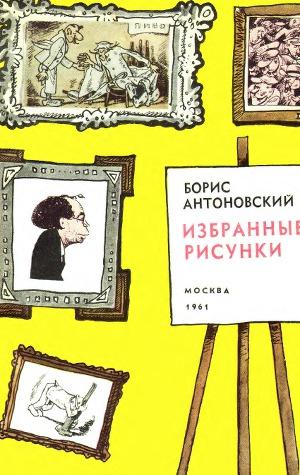 Борис Антоновский. Избранные рисунки
