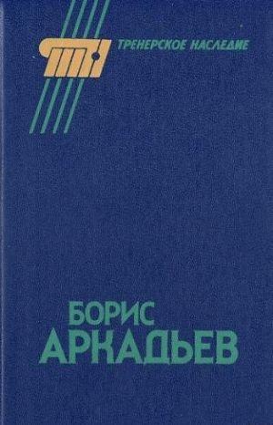 Борис Аркадьев