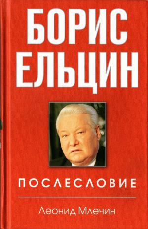 Борис Ельцин. Послесловие