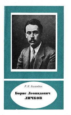 Борис Леонидович Дичков (1888— 1966)