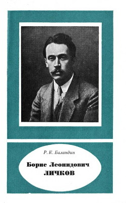 Борис Леонидович Личков (1888— 1966)
