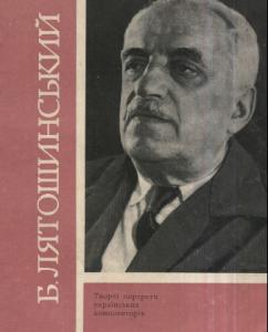 Борис Лятошинський