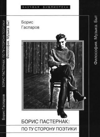 Борис Пастернак: По ту сторону поэтики