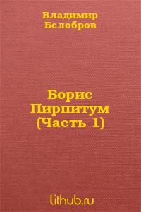 Борис Пирпитум (Часть 1)