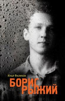 Борис Рыжий. Дивий Камень