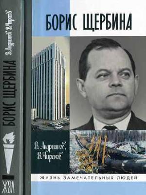 Борис Щербина