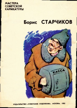 Борис Старчиков