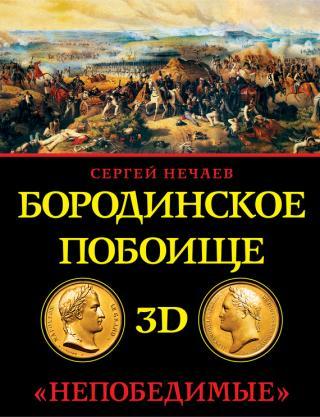 Бородинское побоище в 3D. «Непобедимые»