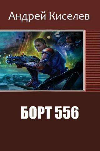 Борт  556 [СИ]