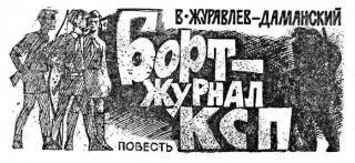 Бортжурнал КСП
