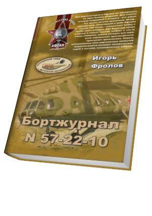 Бортжурнал N 57-22-10