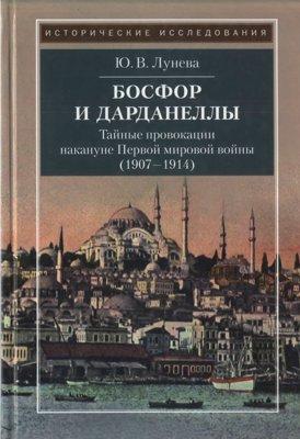 Босфор и Дарданеллы. Тайные провокации накануне Первой мировой войны (1907-1914)