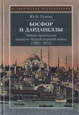 Босфор и Дарданеллы. Тайные провокации накануне Первой мировой войны (1907–1914)