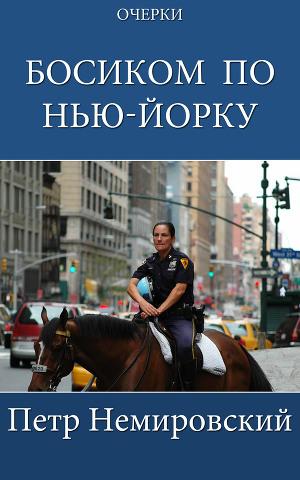 Босиком по Нью-Йорку (сборник очерков)