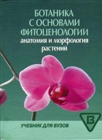 Ботаника с основами фитоценологии